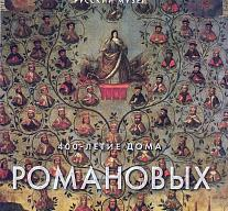 The 400th Anniversary of the Romanovs. Painting, Graphic, Decorative and Applied Art from the Collection of the Russian Museum
